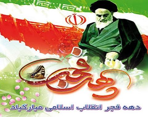 گرامیداشت مجازی دهه مبارک فجر و یوم الله 22 بهمن